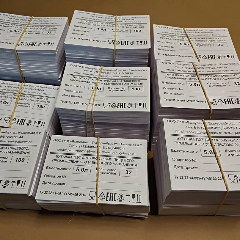 Этикетки для продукции. Печать 1+0. Бумага 80 гр. Ризография. - Типография Седьмой Легион