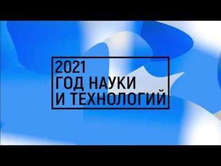 «Наука в лицах» (Год науки и технологий 2021)