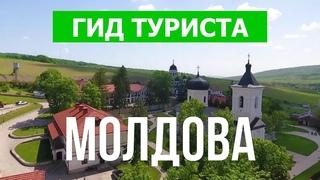 Отдых в Молдове | Город Кишинев, Старый Орхей, Сороки | Видео обзор 4к | Молдова что посмотреть