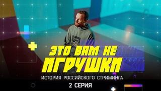 Это вам не игрушки: история российского стриминга. Серия 2 — UselessMouth, DreadzTV, AhriNyan