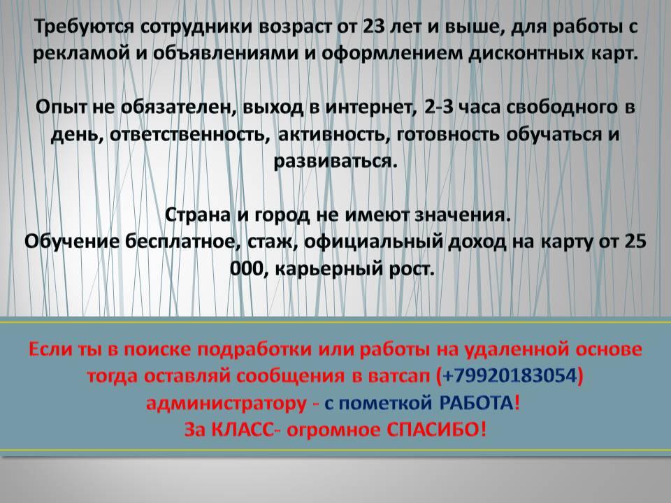 высокооплачиваемая работа для девушки в иркутске