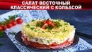 Салат Восточный классический с колбасой 🥗 Как приготовить ВОСТОЧНЫЙ салат с копченой колбасой