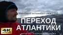 Переход Атлантического Океана на парусном катамаране видеодневник