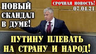 СРОЧНО! Депутат ВЫДАЛ Путина и ПЛАНЫ правительства! Народ ДОЛЖЕН ЗНАТЬ ПРАВДУ! Скандал в госдуме