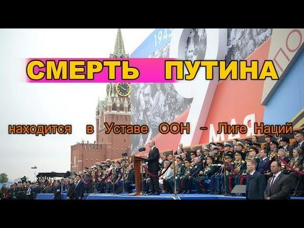 Смерть Путина и его РФ - в Уставе ООН 2020