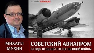 Михаил Мухин. Советский авиапром в годы Великой Отечественной войны