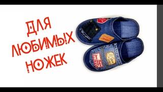 DIY как пошить тапочки из джинс своими руками в подарок на любой праздник! #изджинс #misova_denim