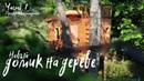 Дом на дереве своими руками Проект и визуализация