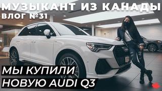 КУПИЛИ AUDI Q3 2020 В КАНАДЕ   Влог №31