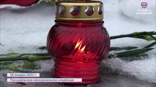 В Санкт-Петербурге возложили цветы к монументу «Мать-Родина» от имени живущих в Москве блокадников
