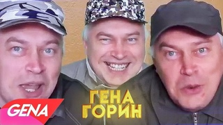 Сергей Зарков - Гена Горин (cover SLAVA MARLOW)