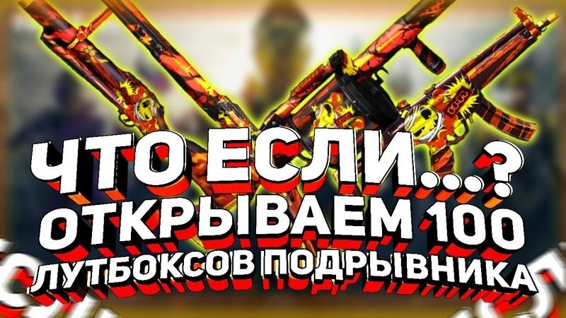 ЧТО ЕСЛИ ОТКРЫТЬ 100 ЛУТБОКСОВ ПОДРЫВНИК Фри Фаер Новый Лутбокс