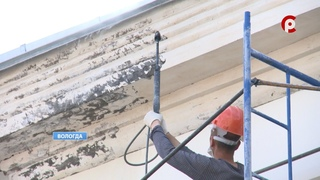 В Вологде реставрируют здание областной филармонии