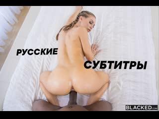 Трахнул стройную блондинку Nicole Aniston порно porn porno порн русские субтитры перевод blacked milf pov brazzers blond taboo