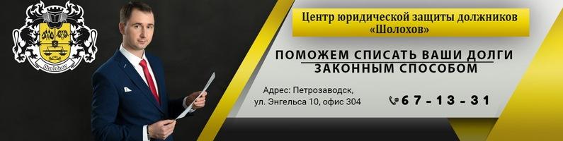 банкротство физических лиц в петрозаводске