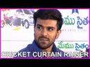 Star Heros @ Memu Saitham Cricket Curtain Raiser - Programme Nov 30 th