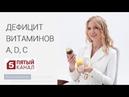 Обязательные витамина А, D, С. Нутрициолог Инна Кононенко. 5 канал