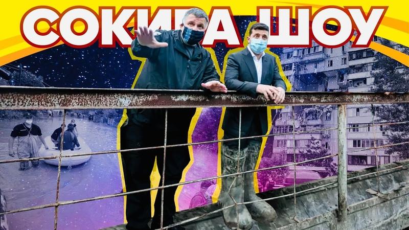 Повені на Заході України. Вибух на Позняках. Гість — Фоззі з ТНМК. Сокира Шоу