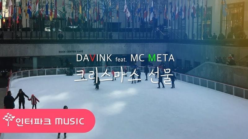 DAVINK - 크리스마스 선물 (Feat. MC META)