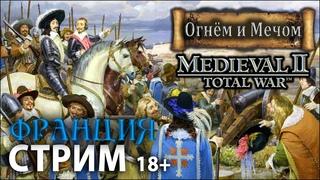 Medieval II: Total War Огнём и Мечом - Королевство Франция - Стрим, Прохождение