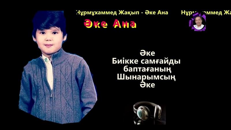 Нұрмұхаммед Жақып Әке Ана БейнеМәтін