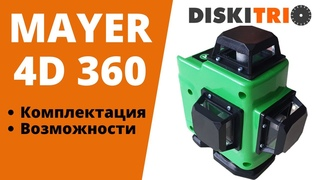 Распаковка лазерного 4d уровня Mayer с пультом. Лазерный уровень с зеленым лучом Майер 4D 360
