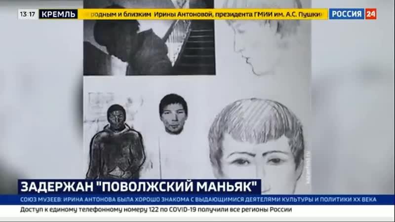 Подозреваемого в убийствах многих женщин задержали в Казани Задержан поволжский маньяк убийца 38 летний Радик Тагиров