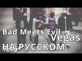 Bad Meets Evil - Vegas (Вегас)  (Русские субтитры / перевод / rus sub)