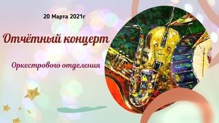 """Отчётный концерт оркестрового отделения МБУ ДО """"ДМШ №17 им. А. Цфасмана"""" 2021 г."""