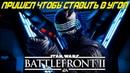 МАССОВАЯ ПОСТАНОВКА В УГОЛ! | STAR WARS BATTLEFRONT 2 | starwars battlefront stream