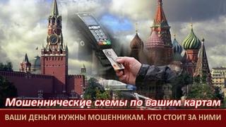 Больше половины россиян заявили о вине банков в мошенничестве по картам=Кто стоит за мошенниками