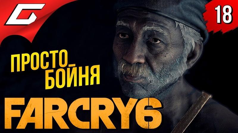 ЛЕГЕНДЫ МОЛОДЫЕ и СТАРЫЕ ➤ FAR CRY 6 ◉ Прохождение 18
