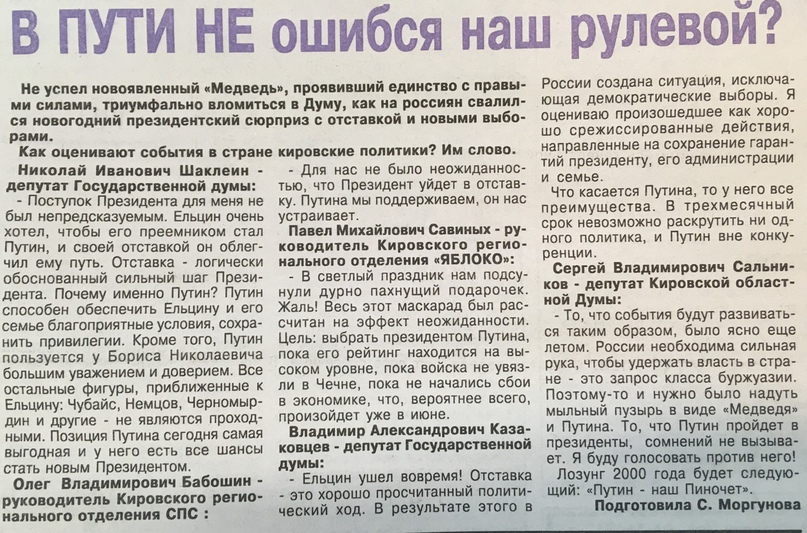 Кировские политики анализируют выдвижение В. В. Путина и уход Б. Н. Ельцина. Газета «Вести», январь 2000 г.