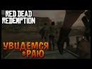 Red Dead Redemption   Отбиваемся на плоте от врагов   #9