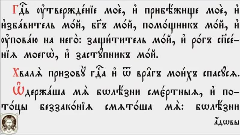 Кафи́зма 3 Гάθισμα Псалтирь