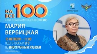 """""""На все 100"""" - онлайн-консультация по подготовке к ЕГЭ по иностранным языкам"""