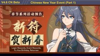 4.6 Beta - Chinese New Year Event (Part 1) | Honkai Impact 3