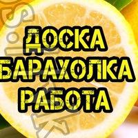 КУРСК ДОСКА ОБЪЯВЛЕНИЙ РАБОТА БАРАХОЛКА АРЕНДА