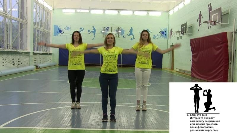 Видеоурок флешмоба_ танца 11 простых правил для твоей безопасности