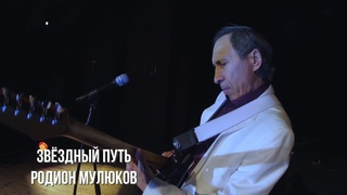 Звёздный путь - Родион Мулюков/ Премьера видеоклипа 2021г.Песня на День Космонавтики.