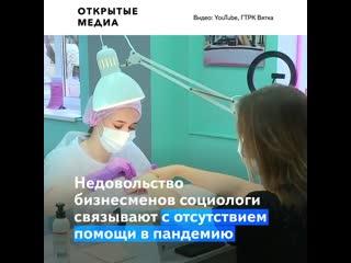 Предприниматели разочаровались в работе Мишустина и Путина