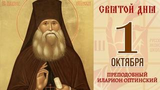 1 октября. Православный календарь. Икона Преподобного Илариона Оптинского.
