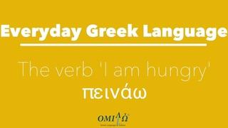 The Greek verb 'πεινάω' (I am hungry) | Omilo