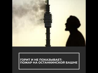 20 лет со дня пожара на Останкинской башне
