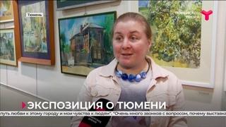 Персональная выставка Ольги Трофимовой | Тюмень