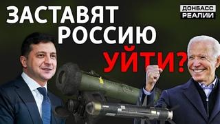 Как Байден поможет Украине выдавить Россию с Донбасса? | Донбасc Реалии