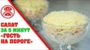 Быстрый салат за 5 минут Гость на пороге. Как приготовить салат с копченой курицей и сыром. Рецепт