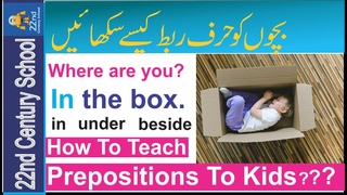 Teaching Prepositions Activities | How Can I Teach English At Home | English Learning