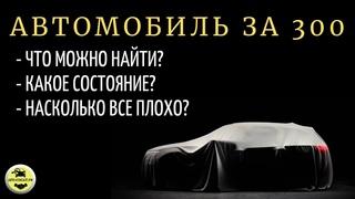 Лучший автомобиль за 300 тысяч рублей в 2021г. Opel Astra H #Авто-Консалт.рф