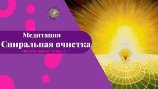 Медитация Очистка от Негативных Программ. Создание Успешного Будущего. Спиральная очистка. 16+